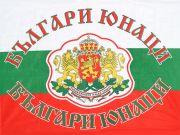 Знаме Българи юнаци 70/100 см